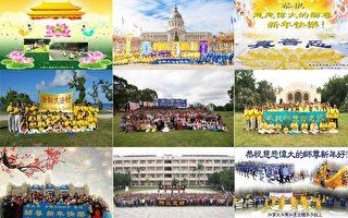 2016年新年将至,海外部分法轮功学员向法轮功创始人李洪志先生恭贺新年好。(大纪元合成图)