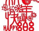 新年快乐(图片来源:天雪提供)