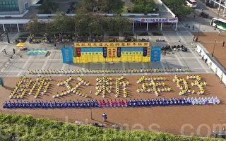 香港法轮功学员排字恭祝李洪志大师新年好
