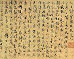 虞世南所書《汝南公主墓誌》,現藏上海博物館(維基百科公共領域)