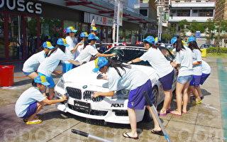 洗车很简单 只要避免十一个常见错误