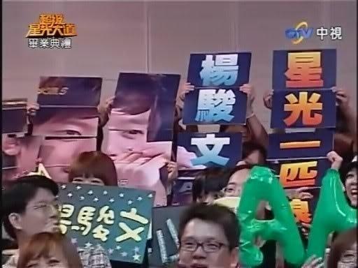 楊駿文為第五屆《超級星光大道》的參賽者,當時的粉絲後援會。(雀興音樂提供)