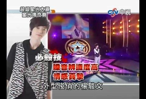 楊駿文為2009年台灣電視選秀節目第五屆《超級星光大道》的參賽者,最終獲得第六名佳績。(雀興音樂提供)