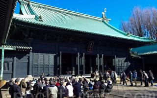 日本新年读《论语》