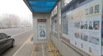 北京街头的诉江展板。(明慧网)