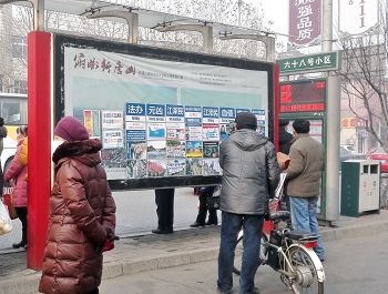 河北唐山街头现法办江泽民展板。(明慧网)