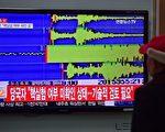 """1月6日上午,朝鲜举行核爆迅速在网上成为焦点,引起热议,民间认为中共养虎将自食恶果,目前中朝关系已是""""面和心不和""""。(Photo credit should read JUNG YEON-JE/AFP/Getty Images)"""
