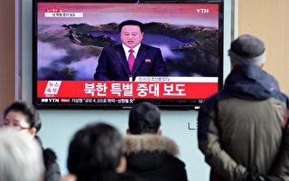 韓國電視台報導,朝鮮自稱成功進行了首次氫彈試驗。國際社會強烈譴責。(Chung Sung-Jun/Getty Images)