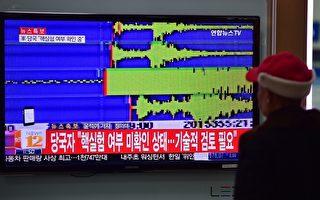 1月6日,朝鮮進行第四次核試驗,韓國測到相當於5.1級地震。(YEON-JE/AFP/Getty Images)