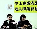 香港本土成立3年重申拒大陆化