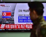 1月6日,朝鲜宣布进行了氢弹核试验。在大约一个小时后,大陆官媒新华社发布国际时评《快评:朝鲜氢弹试验与无核化目标背道而驰》。图为韩国首尔,地铁站里的电视上出现朝鲜官方宣布,成功地进行了氢弹试验。(JUNG YEON-JE/AFP)