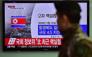 1月6日,朝鮮宣布進行了氫彈核試驗。在大約一個小時後,大陸官媒新華社發布國際時評《快評:朝鮮氫彈試驗與無核化目標背道而馳》。圖為韓國首爾,地鐵站裏的電視上出現朝鮮官方宣佈,成功地進行了氫彈試驗。(JUNG YEON-JE/AFP)