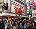 在日本走马观花的日子 (四)