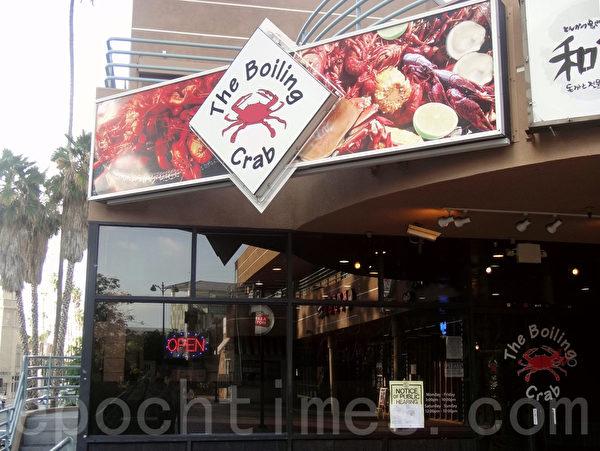 美国著名的螃蟹连锁店(蓝海/大纪元)