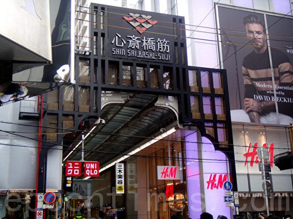 大阪购物街心斋桥(蓝海/大纪元)