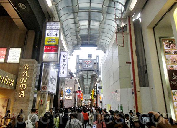 大阪人头涌涌的购物街(蓝海/大纪元)