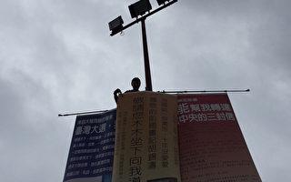 大陸男子台北自由行 爬燈桿掛海報諫言