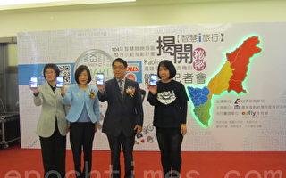 台旅遊管家App 搶攻華人自由行商機