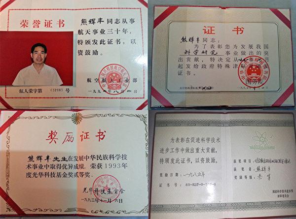 熊辉丰老人获得的嘉奖证书。(明慧网)
