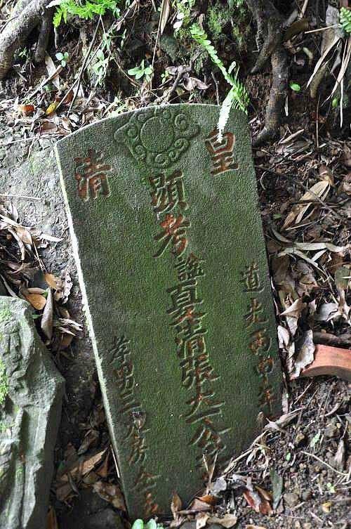 万堂堂旁有一块清朝道光丙申年(1836)古墓碑。 (图片提供:tony)
