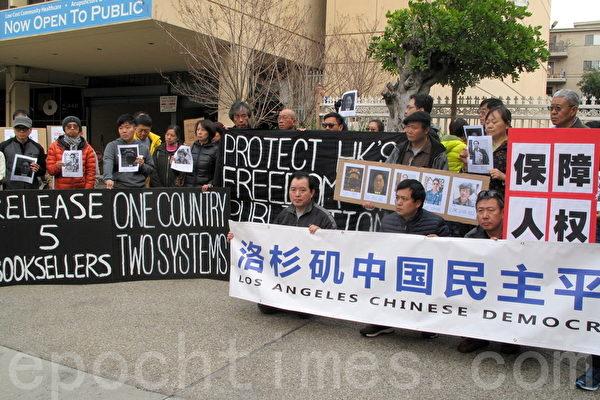 1月10日,來自香港論壇、視覺藝術家協會、國際特赦組織等若干人權團體聚集在洛杉磯中領館前抗議中共綁架香港銅鑼灣書店五名成員。(劉菲/大紀元)