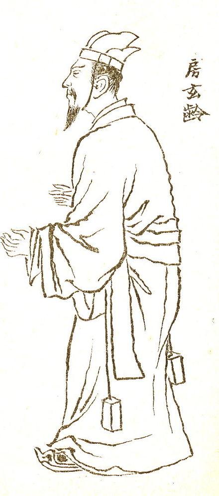 房玄龄(维基百科公共领域)