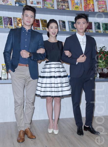 台湾电视剧《幸福不二家》于2016年1月12日在台北演员媒体见面会。图左起为吴定谦、大久保麻梨子、曾少宗。(黄宗茂/大纪元)