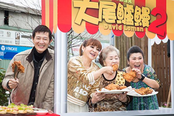 藝人阿西(左起)、王彩樺、素珠阿姨、林美秀1月12日在台北宣傳賀歲片《大尾鱸鰻2》。(陳柏州/大紀元)