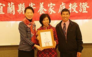 宜兰县长夫人林素云女士(左)颁发聘书给林福来夫妇。(曾汉东/大纪元)