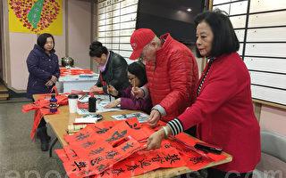 书法家周唐轩(右二)、画家兆钟芬(左二)在台湾会馆免费为民众写春联。(林丹/大纪元)