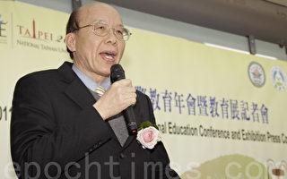 台大前校長李嗣涔13日表示,對此事鬧上國際、影響台灣學術聲譽,他感到抱歉。圖為資料照。(大紀元)