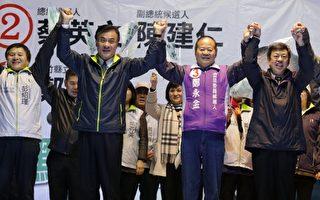 2016年1月13日,民进党副总统候选人陈建仁陪同该党立委候选人郑永金在竹北市拉票。(赖月贵/大纪元)