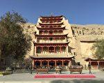 """在敦煌莫高窟初唐第323窟,以全景式连环画描绘了佛图澄的神迹,其中就包括""""幽州灭火""""。图为莫高窟外观。(维基百科公共领域)"""