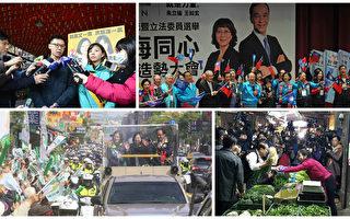距离1月16日投票选前黄金48小时,台湾蓝绿两党及第三势力卯劲冲刺选票。(大纪元合成图)