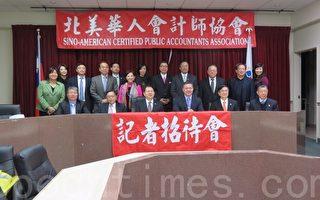北美華人會計師協會2016新春年初稅務、理財及法律演講會將在1月16、17兩日舉行,歡迎民眾踴躍參加,免費入場。(袁玫/大紀元)
