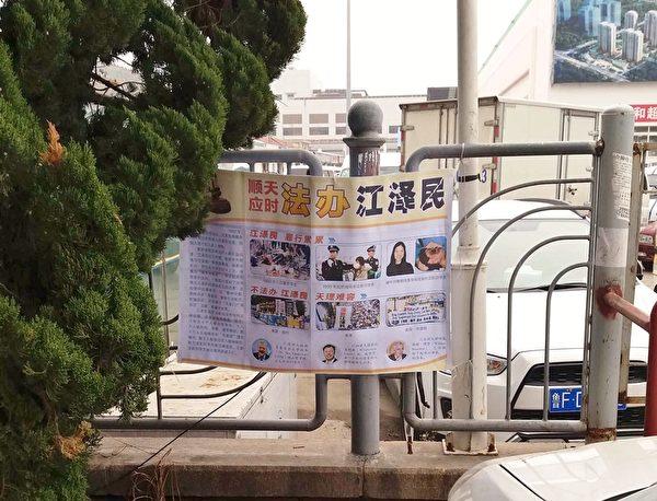 山东省烟台地区的许多街道、公交站点、商棚、居民小区、市郊围栏等多处出现诉江展板。(明慧网)