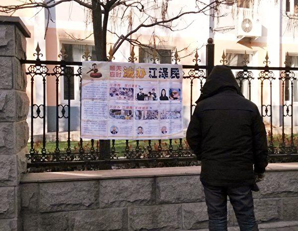 诉江展板出现在长春的各公交站台、居民小区。(明慧网)