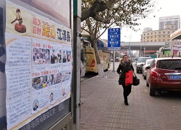 诉江展板出现在长春的各公交站台、伊通河畔。(明慧网)