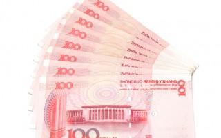 """近日,一篇谈论中国货币发展的文章再次在大陆网上流传,该文认为中共的货币政策从""""改革开放""""后经历了四大历史阶段。(Fotolia)"""