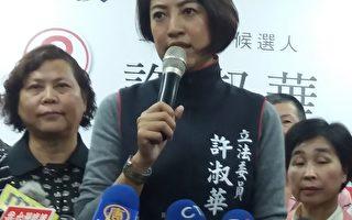 国民党籍立委候选人许淑华发表当选感言。(黄淑贞/大纪元)