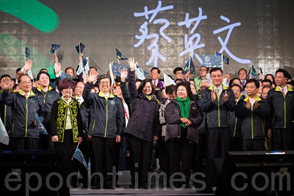 民进党总统候选人蔡英文(前左4)以大幅领先票数高票当选,成为2016中华民国第一位女性总统。(陈柏州/大纪元)