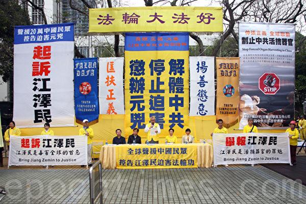 大约八百名香港及来自亚洲国家及地区的部分法轮功学员,星期六在北角的英皇道游乐场举行反迫害集会,要求法办江泽民等迫害元凶,停止迫害法轮功。(潘在殊/大纪元)