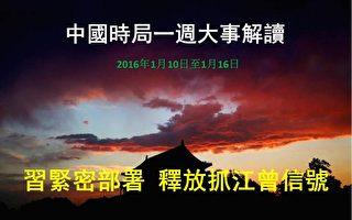 中國一週大事解讀:習緊密部署 釋抓江信號