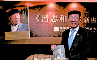 香港富豪呂志和出傳記分享做人理念