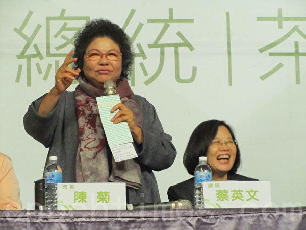 陈菊说,当初承诺高雄总统票要赢100万没达成,害她看到小英总统很不好意思。惹得一旁蔡英文大笑。(李怡欣/大纪元)