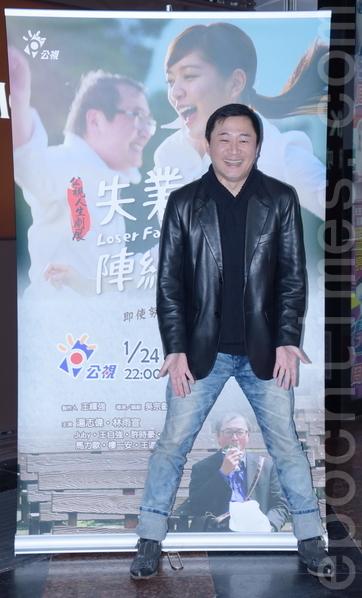 公視人生劇展《失業陣線聯盟》試映記者會於2016年1月22日在台北舉行。圖為湯志偉。(黃宗茂/大紀元)