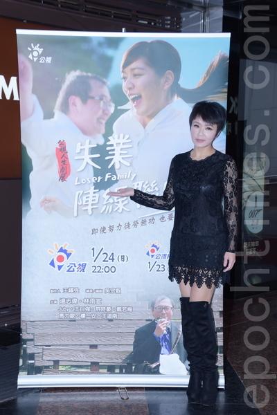 公視人生劇展《失業陣線聯盟》試映記者會於2016年1月22日在台北舉行。圖為juby。(黃宗茂/大紀元)