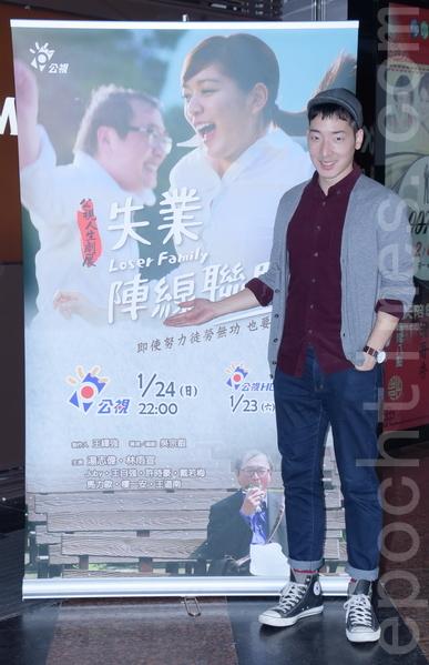 公視人生劇展《失業陣線聯盟》試映記者會於2016年1月22日在台北舉行。圖為許詩豪。(黃宗茂/大紀元)