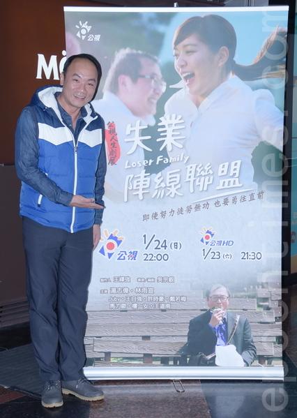 公視人生劇展《失業陣線聯盟》試映記者會於2016年1月22日在台北舉行。圖為王自強。(黃宗茂/大紀元)