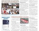 第52期中國新聞專刊頭版。